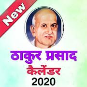 Thakur Prasad Calender 19, 2020, हिंदी पंचांग 2020