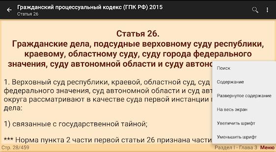 Гражданский кодекс рф статья224 ушла Джизирака