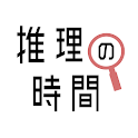 推理の時間 - 謎解きアプリ THE BEST icon
