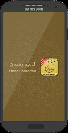 Dua and suplication of Ramadan