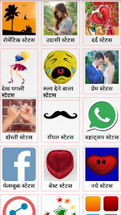 Hindi Shayari Status 2018 - हिंदी मे - náhled