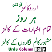 urdu news columns daily