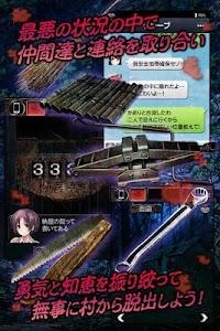 脱出ゲーム 都市伝説~杉沢村からの脱出~ screenshot 7