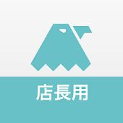 店長用 ジョブクイッカー/単発スキマバイト求人掲載アプリ