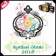 Download 2018 نغمات اسلامية جديدة ونغمات رنين اسلامية روعة For PC Windows and Mac