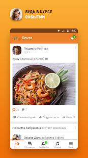 Одноклассники – социальная сеть Ekran Görüntüsü