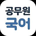 해커스 매일국어 - 공무원수험생 전용 국어단어암기어플 icon