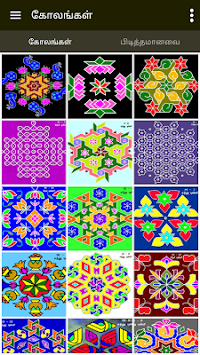 Kolam Daily Kolams Designs APK screenshot thumbnail 1