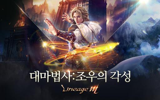 Télécharger 리니지M APK MOD 1