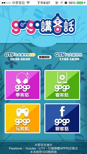 gogo講客話