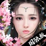 御剑情缘-国际版 Icon