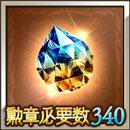 勲章340(アストラル・アーム)
