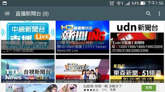 行動電視台(直播電視、VOD、網路第四台、線上看電視) - náhled