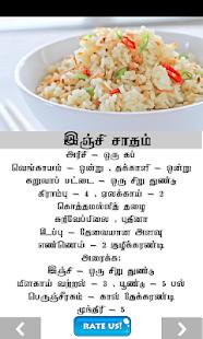 ginger recipes in tamil - náhled