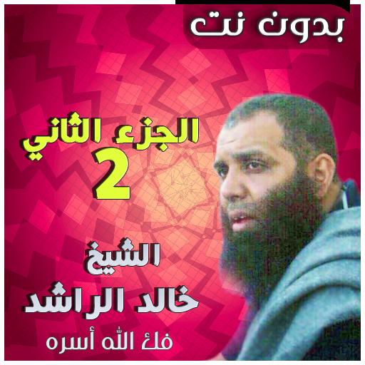 خالد الراشد محاضرات الجزء الثاني بدون نت