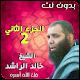 خالد الراشد محاضرات الجزء الثاني بدون نت (app)