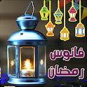فانوس اغاني رمضان icon