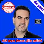 اغاني وائل جسار بدون نت 2018 - Wael Jassar Icon