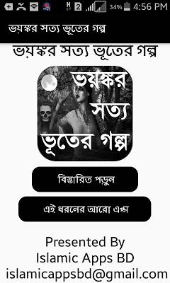 Page 9 : Best android apps for bangla font - AndroidMeta