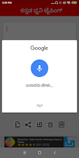 App Kannada Voice Typing APK for Windows Phone