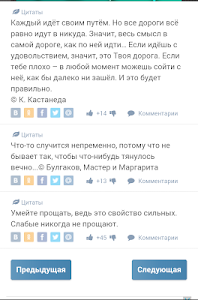 Статусы и цитаты screenshot 4