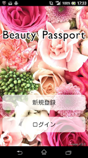 Beauty Passport- screenshot thumbnail