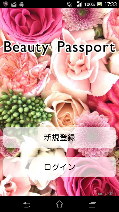 Beauty Passport- screenshot