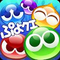 ぷよぷよ!!クエスト -簡単操作で大連鎖。爽快 パズル!ぷよっと楽しい パズルゲーム icon