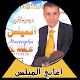 أغاني مصطفى الميلس (app)