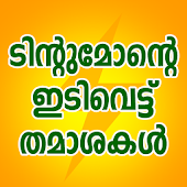 Tintumon Jokes Malayalam