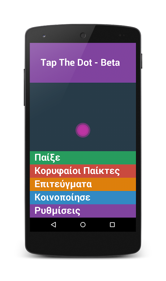 Tap The Dot - Beta - screenshot