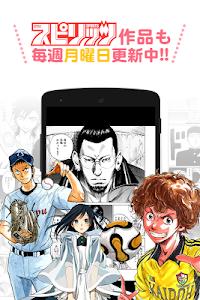 マンガワン-毎日更新!最新話まで全話読める無料漫画 screenshot 4
