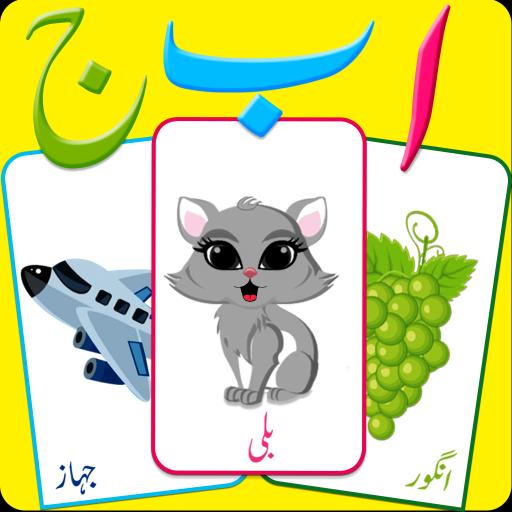 Urdu Flash Cards for Kids
