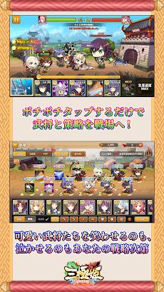 三極姫RE:BIRTH~DEFENCE~のおすすめ画像2