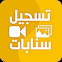تسجيل سنابات icon
