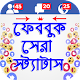 Download বাংলা ফানি স্ট্যাটাস : Bangla FB Status SMS For PC Windows and Mac