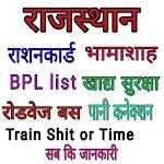 Rajasthan Ration Card,BPL List,भामाशाह,aadhar card Icon