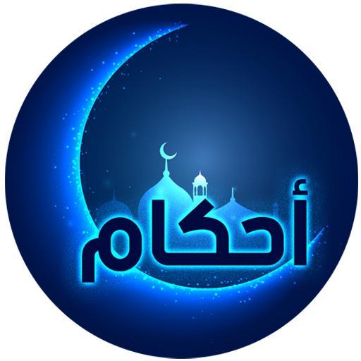 Ramadan guide for  muslim 2017