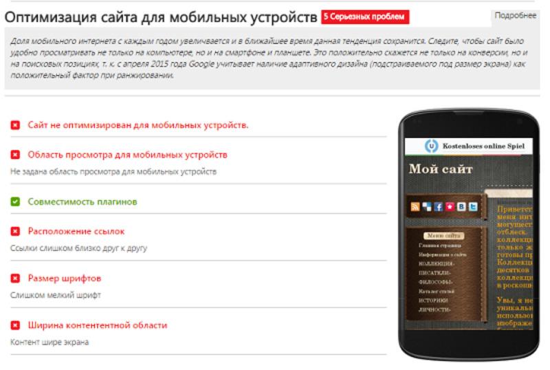 Мобильный HTML для портативных устройств