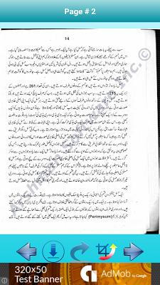 Body Builder Baniyey In Urdu - screenshot