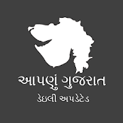 Aapnu Gujarat : Current Affairs