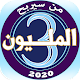 من سيربح المليون 2020 for PC-Windows 7,8,10 and Mac