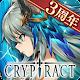 幻獣契約クリプトラクト (game)