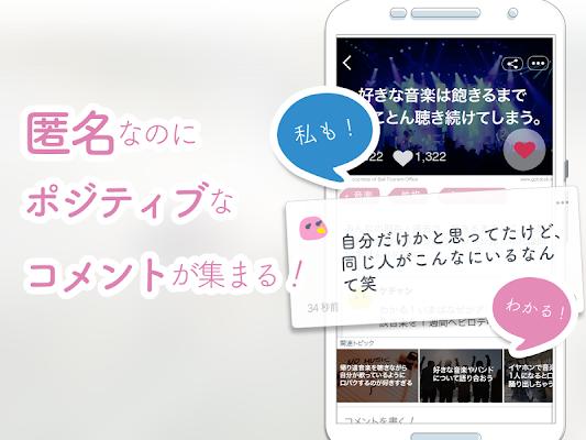 匿名で安全に趣味の会話だけ。趣味友達作り、友達探し:シンクル - screenshot