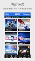 Screenshot of now財經 - 股票資訊