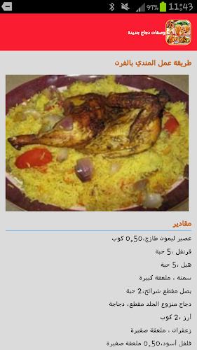 ... وصفات الدجاج سهلة وجديدة Android App Screenshot ...
