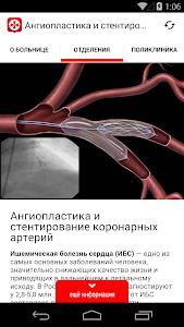 Больница №1 - Волынская screenshot 4