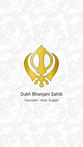 Dukh Bhanjani Sahib 1.2 screenshots 1