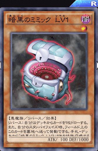 暗黒のミミックLV1
