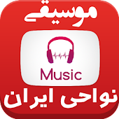 Nava7 Radio Persian Iran Music